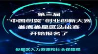 """第三届""""中国创翼""""创业创新大赛beplay 下载娄星区选拔赛开始报名啦!"""