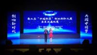 """""""中国创翼""""创业创新大赛娄星区选拔赛 圆满成功"""