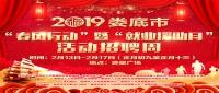 """2019年beplay 下载市""""春风行动""""暨""""就业援助月""""活动招聘周,连续5天!在娄星广场举办!"""