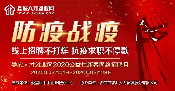 2020公益性新春网络招聘月,线上招聘不
