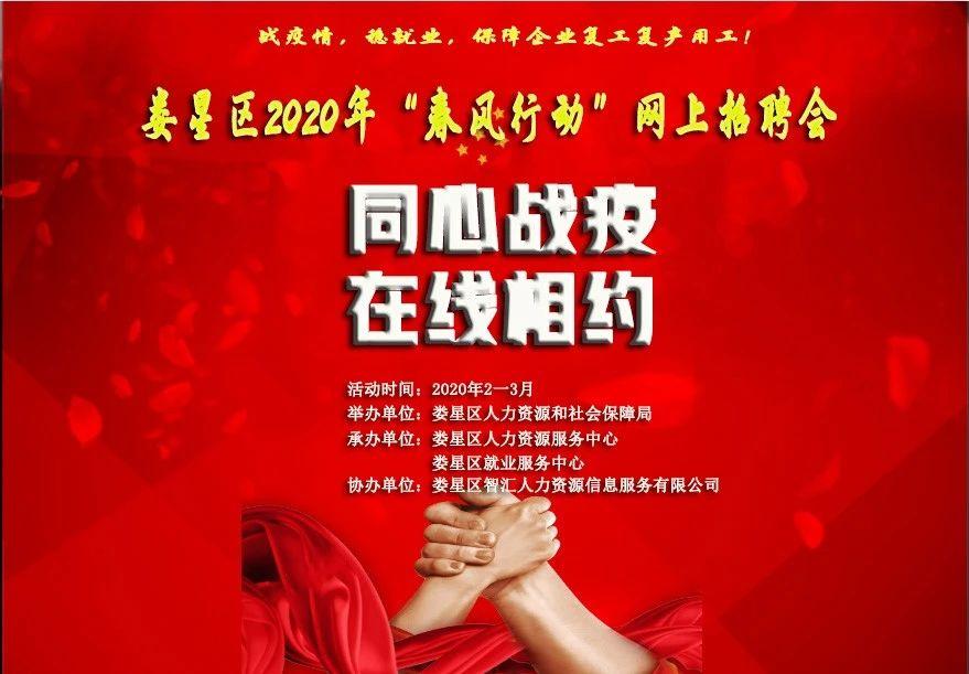 """【第一期】娄星区2020年""""春风行动""""网上招聘会——同心战疫,在线相约!"""