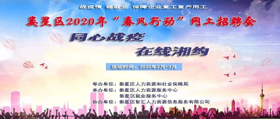 """【第二期下篇】同心战疫 在线湘约 娄星区2020年""""春风行动""""网上招聘会"""