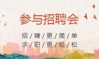 6月9日高铁南站大型招聘会