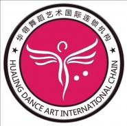 娄底华翎舞蹈艺术国际连锁机构