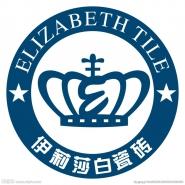伊莉莎白瓷砖娄底营销中心