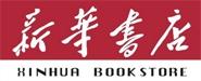 湖南省新华书店有限责任公司娄底市分公司