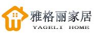 湖南省雅格丽家居有限公司