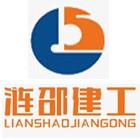 湖南涟邵建设工程(集团)第一安装工程有限公司