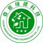 娄底市绿色建筑科技有限公司