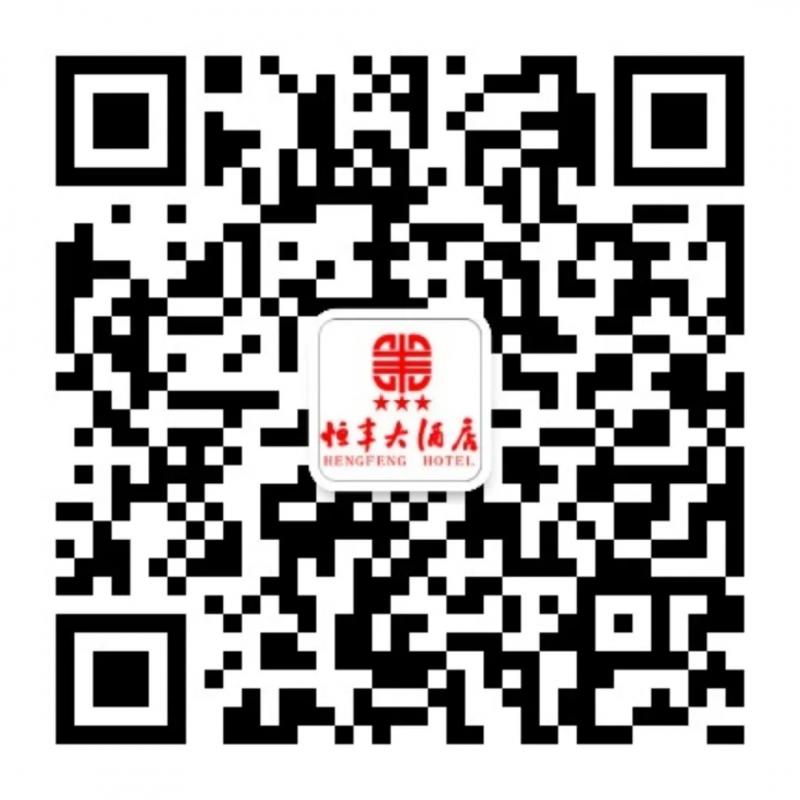 湖南恒丰大酒店有限公司