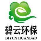 湖南碧云环保科技有限公司