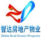 湖南智达房地产物业管理有限公司