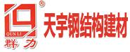 湖南天宇钢结构建材有限公司