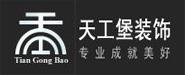 湖南省娄底市天工堡装饰工程有限公司