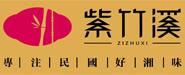 紫竹溪饭店
