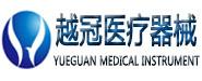 湖南越冠医疗器械有限公司