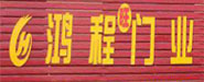 湖南省鸿程旺工贸有限公司