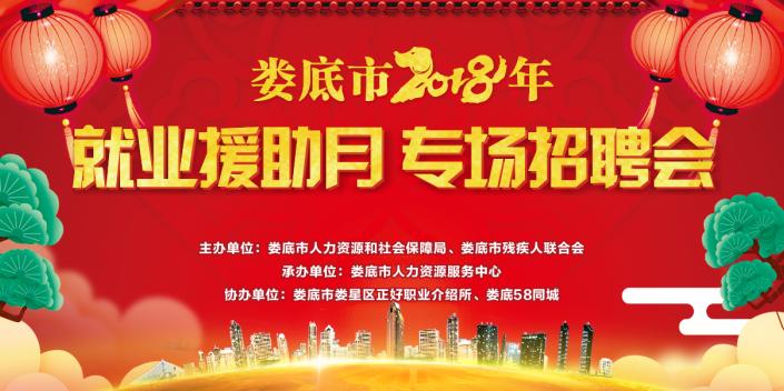 """""""2018就业援助月专场招聘会""""2月3日在娄星广场举行!"""