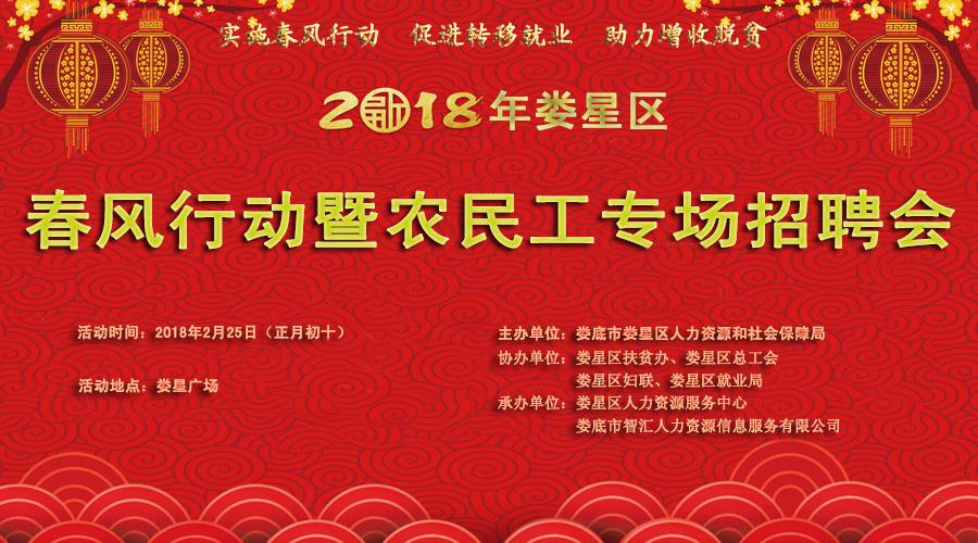 2018年娄星区春风行动暨农民工专场招聘会