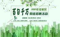 2021年娄星区百日千万网络招聘活动